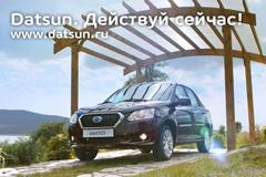 """Datsun запускает новую коммуникационную кампанию """"Действуй сейчас"""""""