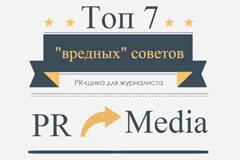 "7 ""вредных"" советов пиарщика для журналиста"
