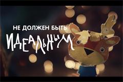 """Leo Burnett Group Russia и """"Медвежонок Барни"""" показали, как выглядят идеальные подарки"""