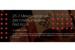 Звезды креативного мейнстрима в программе Red Apple 2015
