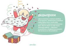 """""""Mail.Ru для бизнеса"""" выпустил креативный календарь на 2016 год"""