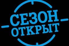 """Акция Теlе2 """"Сезон открыт"""" признана недобросовестной конкуренцией"""