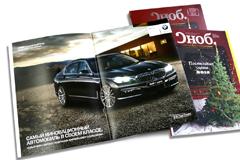 Carat использовал светоэлементы для рекламного вкладыша в журнале