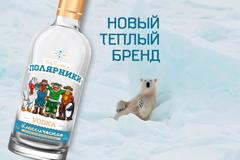 """Новый водочный бренд """"Теплые Полярники"""""""