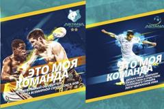 В Астане запущена социальная реклама президентского спортивного клуба