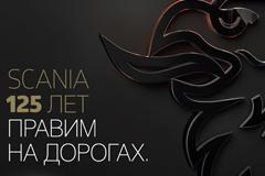 """Geometry Global разработало креативную концепцию для рекламной кампании Scania """"125 лет успеха"""""""