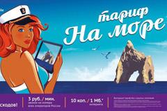Крымский сотовый оператор призвал на море
