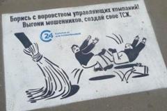 В Саратове появились социальные шаржи на асфальте