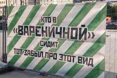 Московские рестораны обыграли ремонт улиц в рекламе