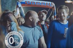 """""""Балтика 0"""" продолжает кампанию """"Мы можем все"""""""