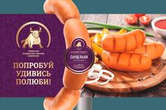 Колбаса, которая удивляет