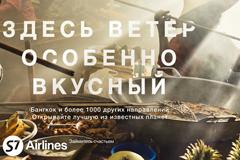 """S7 Airlines запускает рекламную кампанию """"Лучшая из планет"""""""