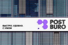 Новый бренд POSTBURO
