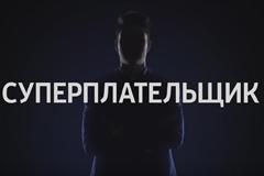 """Тайный агент """"Суперплательщик"""" от Instinct и ВТБ24"""
