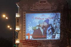 Самый искренний и романтичный кейс нового года от Raffaello и рекламного агентства OMI