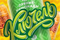"""""""КЛЮЧЕЛЬ"""" - упаковка с """"пикантным"""" настроением"""