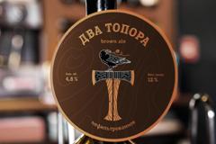 """Графическая концепция для пива """"Два топора"""""""