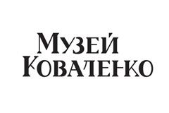 Музей Коваленко встретит 113-ий день рождения новым брендом
