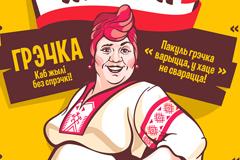 """Fabula Branding: эмоциональные… крупы и сахар для """"Минбакалеяторг""""."""