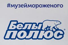 """Fabula Branding: разработка визуального образа торговой марки мороженого """"Белы полюс"""" (""""Белый полюс"""") для Ингман"""