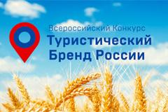 На Петербургском Форуме стартовало народное голосование за лучшие концепции турбренда России