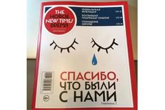 Журнал The New Times закроется