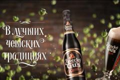 В лучших чешских традициях: масштабная рекламная кампания в поддержку темного пива Zatecky Gus Cerny