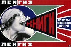 Советский графический дизайн 1920-1930-х годов покажут в Бельгии