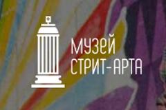 Музей уличного искусства призывает всех оставить свой след на заборе