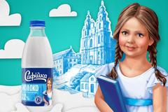 "Новая торговая марка ""Cафійка"" для Полоцкого молочного комбината"