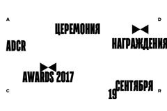 Осталось всего 4 дня до завершения подачи работ на конкурс ADCR Awards!