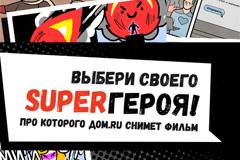 В России выберут первого интернет-супергероя