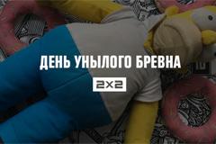 2х2 ввёл новый всероссийский праздник – День унылого бревна