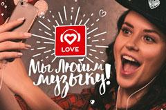 "Рекламная кампания Love Radio: ""Мы любим музыку!"""