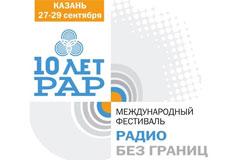 """В Казани пройдет фестиваль """"Радио без границ"""""""