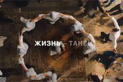 """Levi's® выпустил рекламный ролик """"Circles"""", посвященный единству людей"""