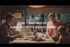 Midea и BBDO Moscow помогают почувствовать себя дома