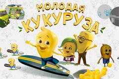 Кукуруза, молодость и приключения в новой рекламной кампании от Bonduelle