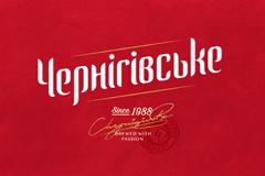 Пиво Черниговское получило полностью новый дизайн