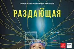 В России сняли фильм про первого интернет-супергероя