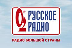 """""""Русское Радио"""" - Радио большой страны!"""
