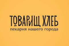Брендинговое агенство Ural Branding Company разработало концептуальный дизайн упаковки для хлеба