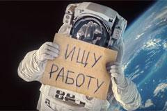 Red Keds и Worki отправили человека в космос