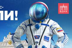 """И он сказал """"Поехали!"""": ROOM485 анонсировало открытие павильона """"Космос"""""""