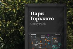 Charsky studio разработала систему навигации для Парка Горького