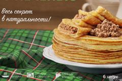 """FERMA разработала упаковку для блинчиков """"Мираторг"""""""