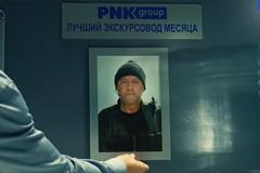 Жан Рено – новый экстремальный экскурсовод PNK Group