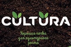 Грунты CULTURA. Новый бренд удобрений от компании BREAD&BRAND. На почве культурных интересов