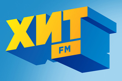 3 октября по всей России стартует имиджевая рекламная кампания ХИТ FM!