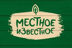"""Логично, экологично: редизайн упаковки и логотипа """"Местное известное"""" от Fabula Branding"""